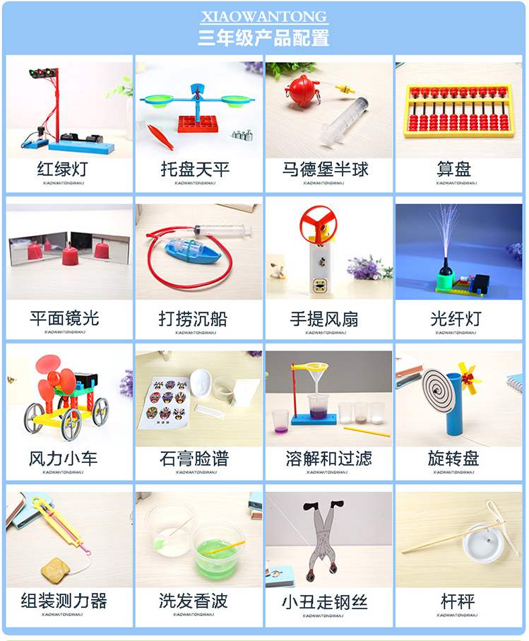 科技小制作材料 小学生科学实验玩具套装 科学小发明科普diy器材_小