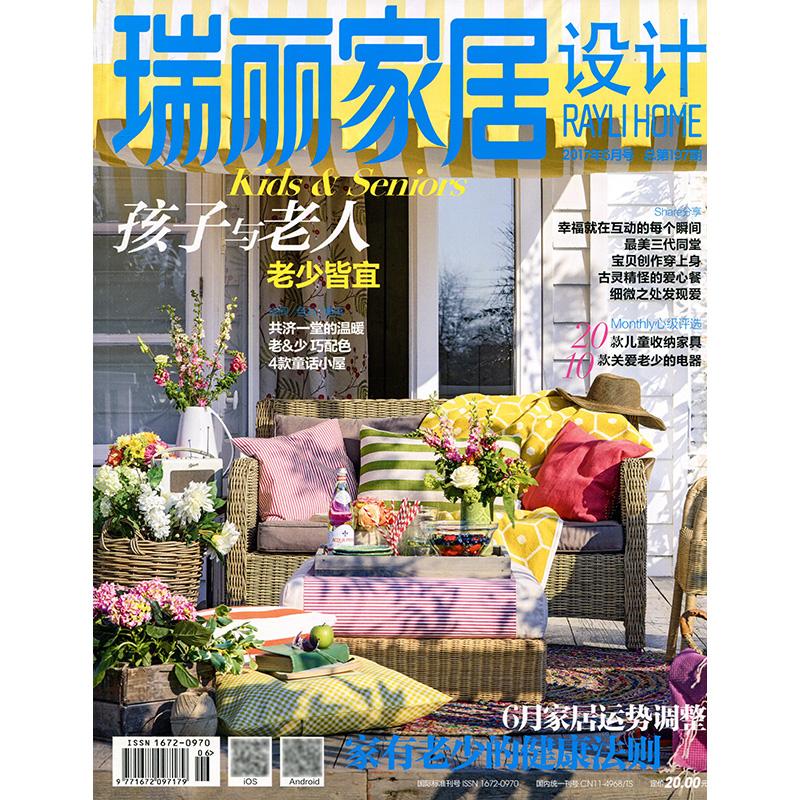 【新刊有封面】瑞丽家居设计杂志2017年6月总197期 孩子与老人 老少