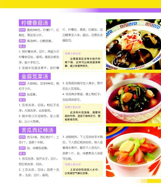 包邮3册 菜家常菜谱大全包邮 食谱做法书籍 煲汤 面点 海鲜 地方菜