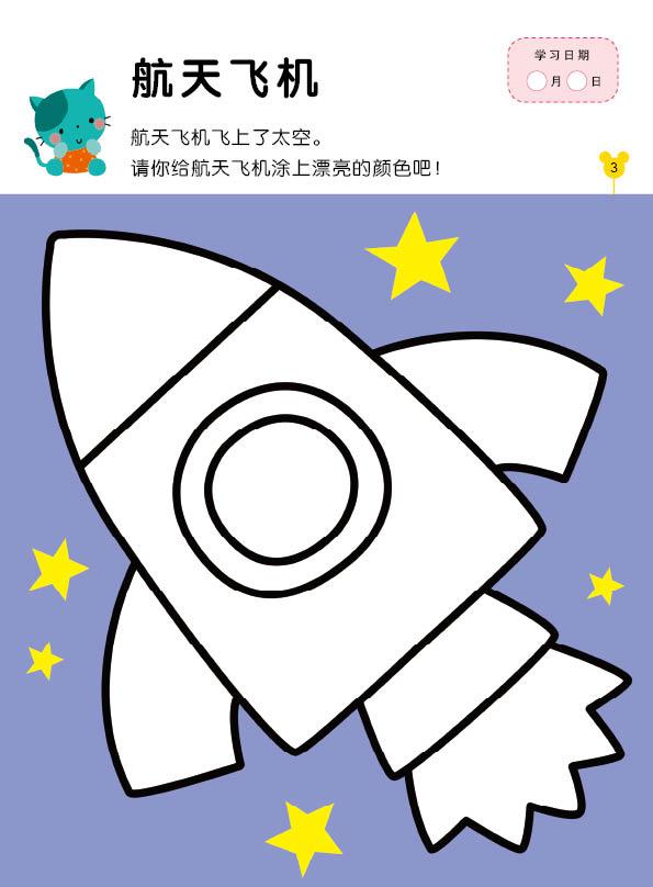 2册包邮小红花图书 头脑潜能开发3-4岁绘画书 儿童简笔画大全 技法