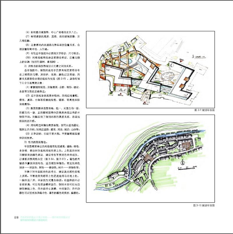 全网首发 出版社直营 名校考研快题设计高分攻略——城市规划快题设计