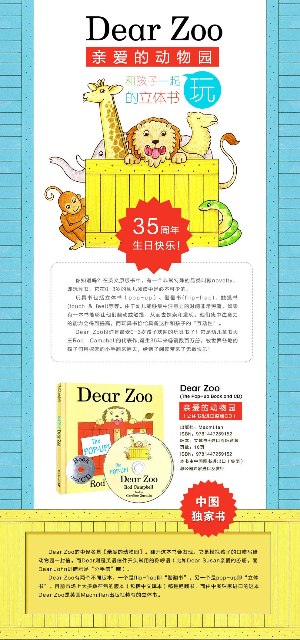 亲爱的动物园(立体书 进口原版cd)the pop-up dear zoo【中图独家书】