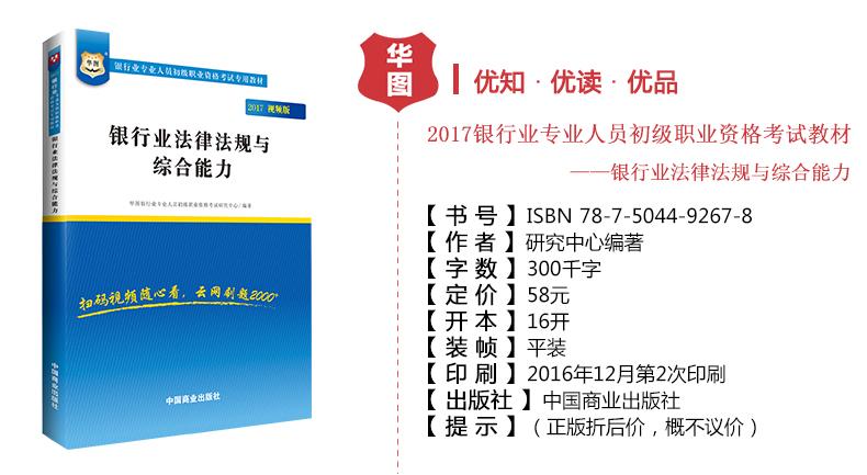 银行业从业�y.i��,�+_《银行从业资格考试教材2017年教材 银行管理 银行业