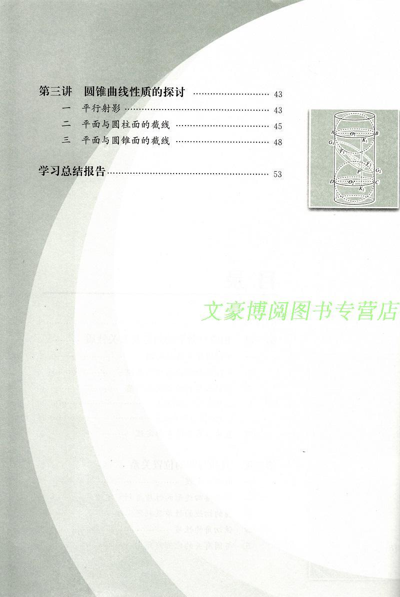 人教版数学A版图片