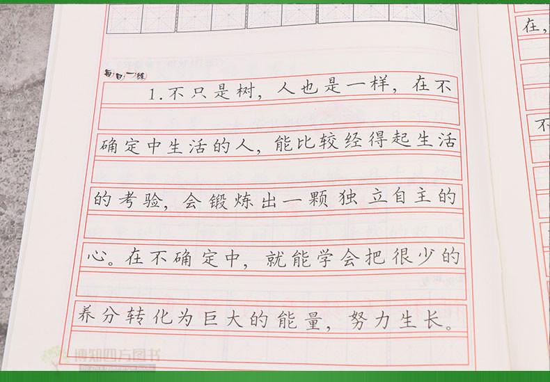 钢笔字6六年级下(著名人教教育家庹纯双先生紧密书写,精心配合书法版回民小学招生简章图片