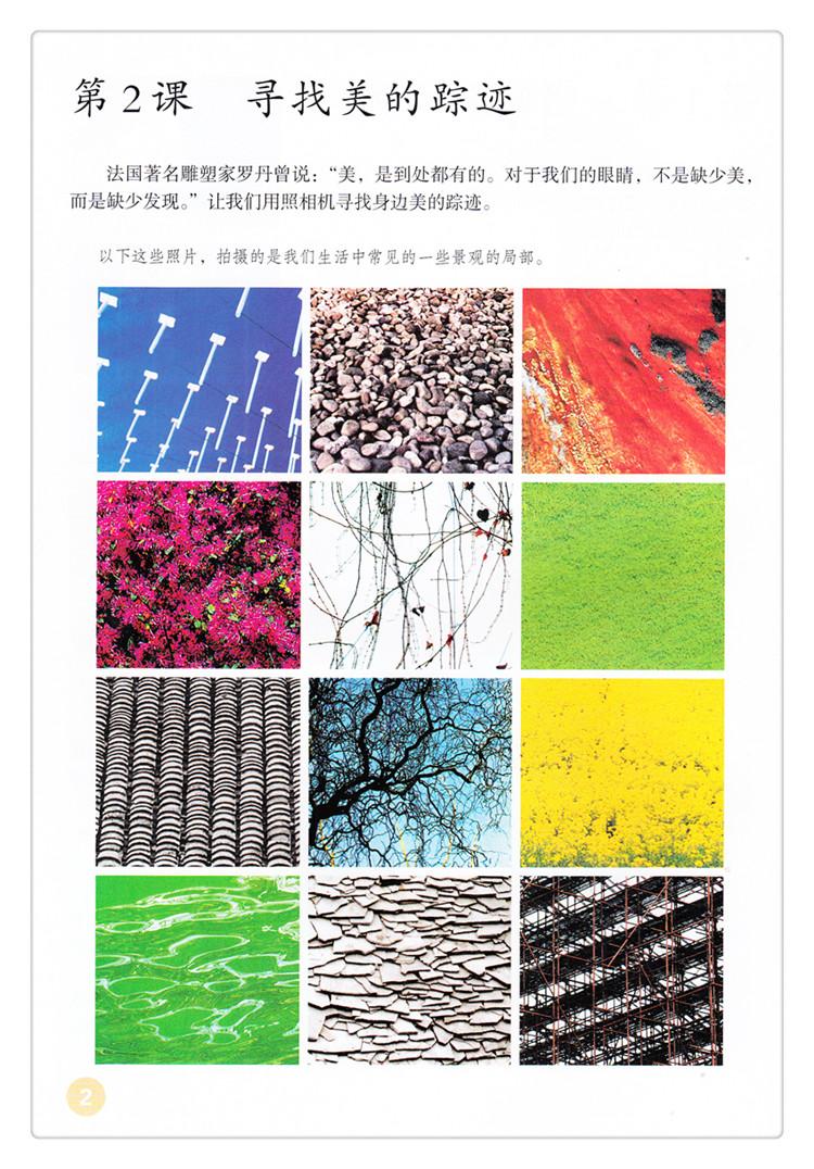 2017春 六年级下册美术书 六年级下册美术课本(人教版)【人民教育出版图片