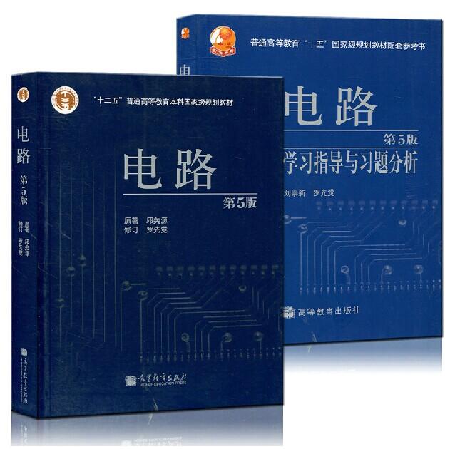 电路 邱关源 罗先觉 第5版 第五版 电路教材 学习指导与习题分析 高等