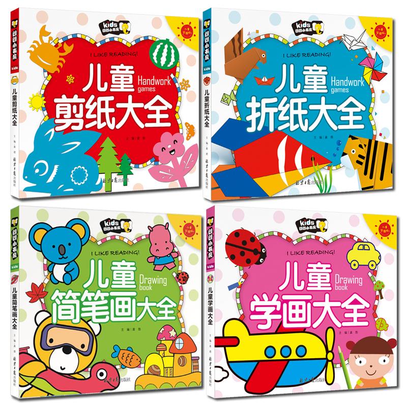 朗朗小书房正版4册 儿童简笔画大全 剪纸 折纸 学画大全彩图版4-5-6-8