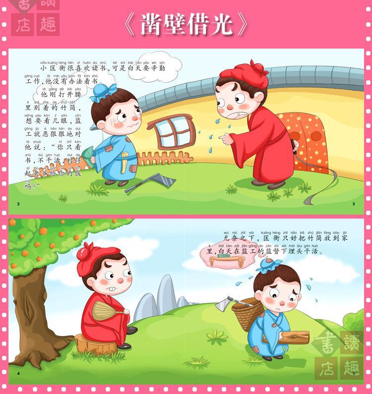 儿童古诗朗诵动画