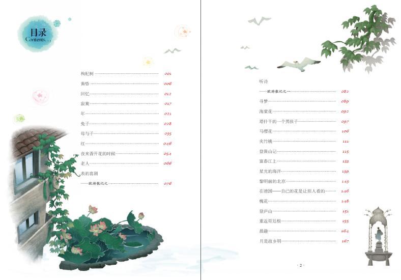 季羡林专集 怀念母亲 笔尖上的中国书系图片