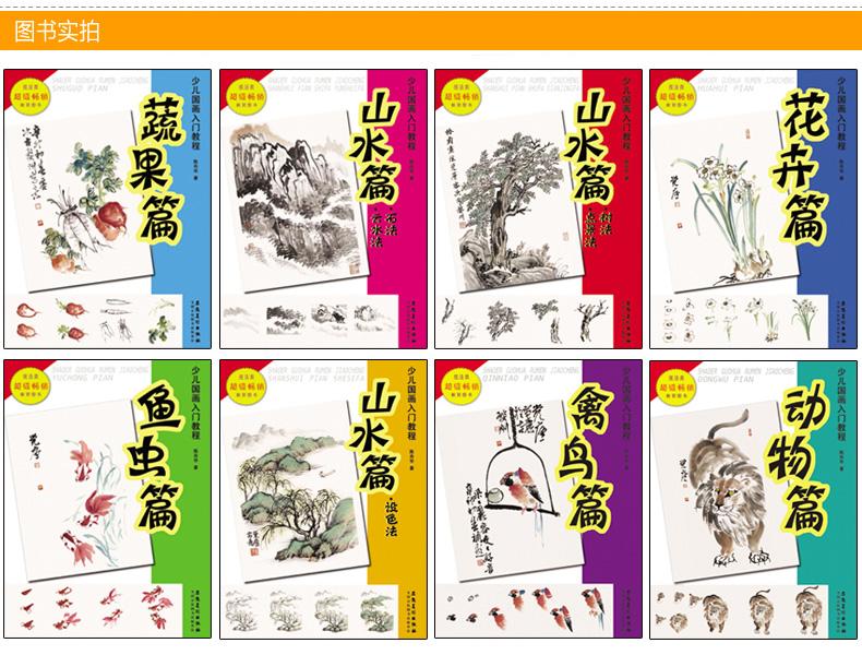 少儿国画入门教程全8册 儿童国画学画基础教材动物 山水禽鸟蔬菜鱼虫