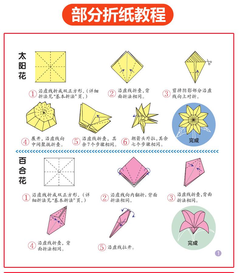 儿童剪纸手工书折纸大全 适合3-4-5-6岁幼儿园小班教材 手工制作diy