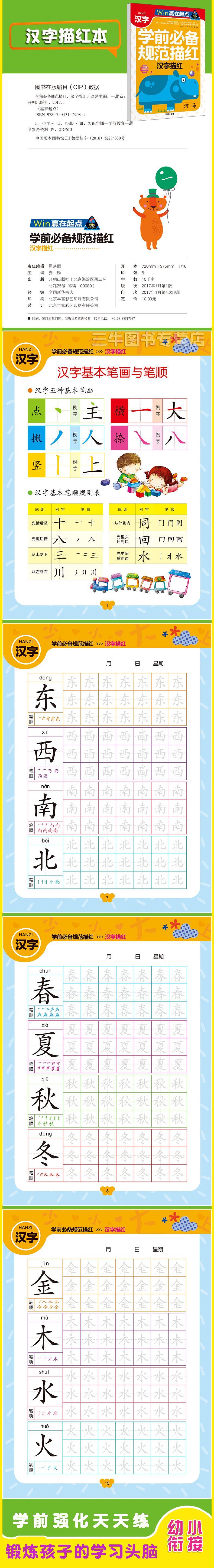 小入学准备书籍儿童3-6-7周岁学前班幼儿园中大班语文拼音汉字描红本