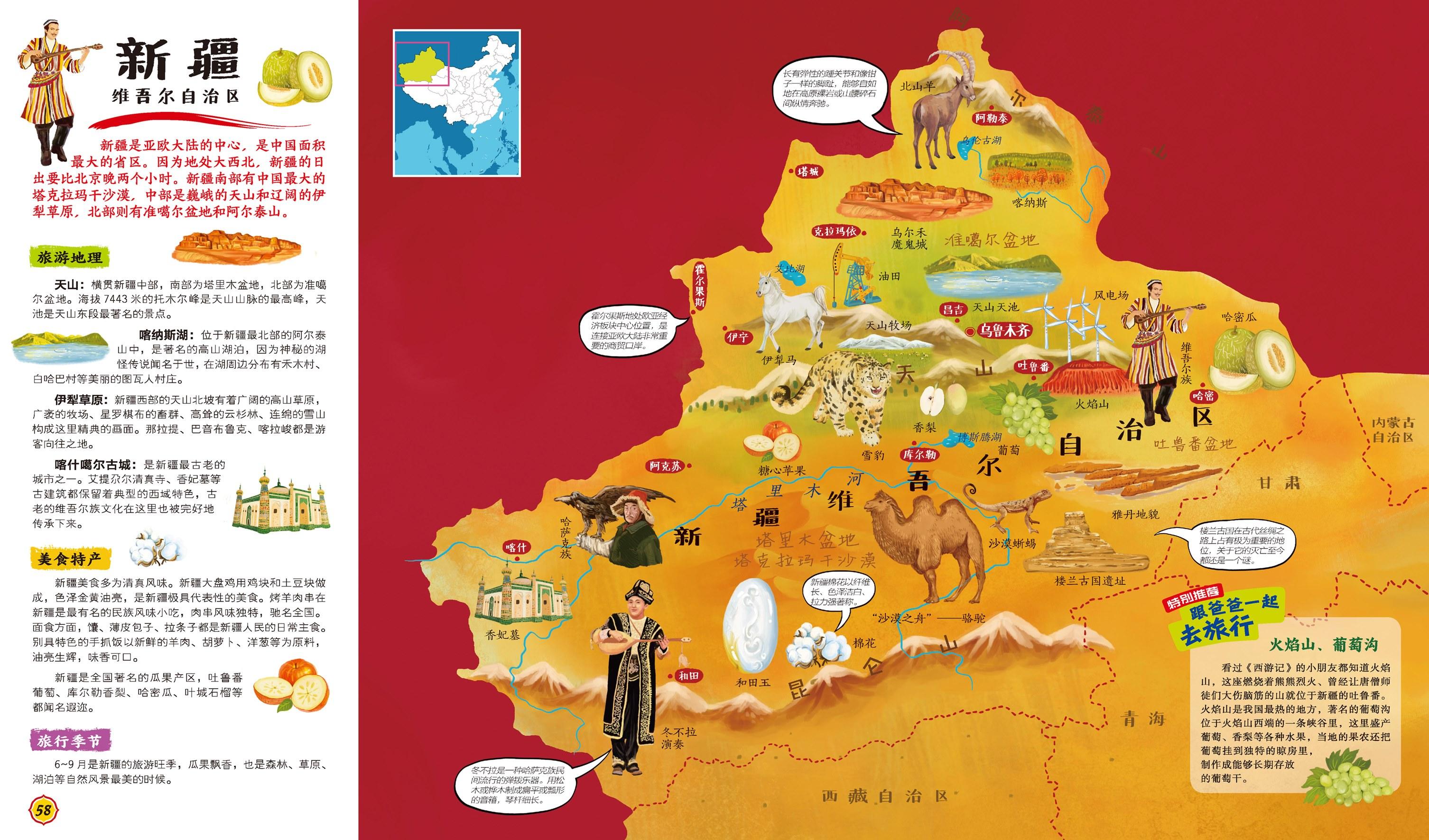 中国地图世界地图跟爸爸一起去旅行百科知识版人文版 全套2册精装硬壳