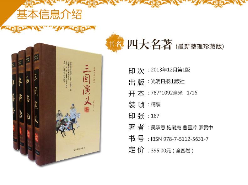四大名著 水浒传 三国演义 红楼梦 西游记 四大名着 正版 4册 足本 老