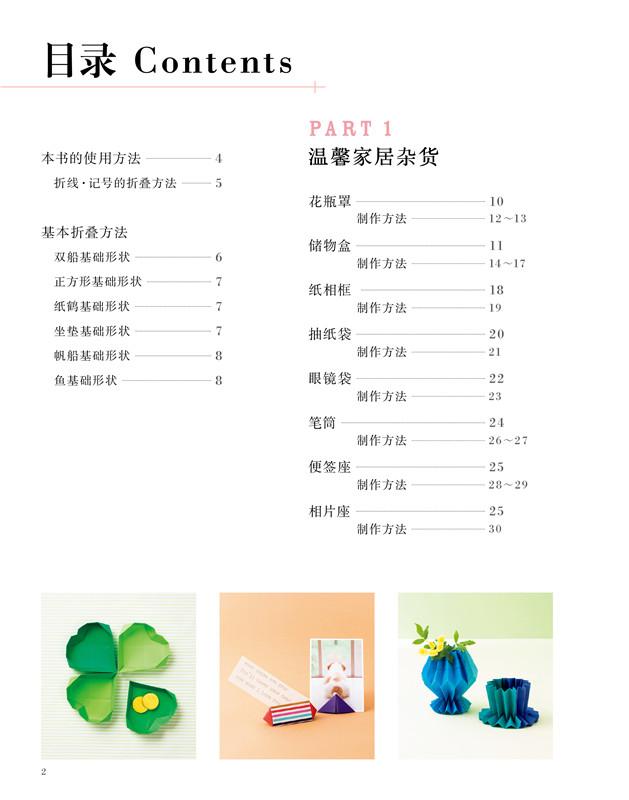 5 8制作方法 6 0~ 6 1伸展礼物盒 5 9制作方法 6 2~ 6 3礼物包装袋