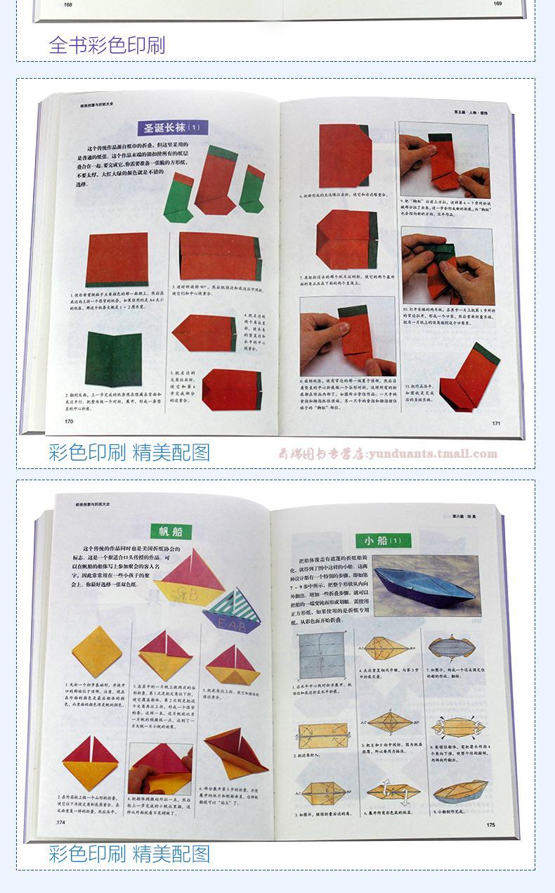 新编中国结 纸张创意与折纸大全 全2册 新编中国结图解百科
