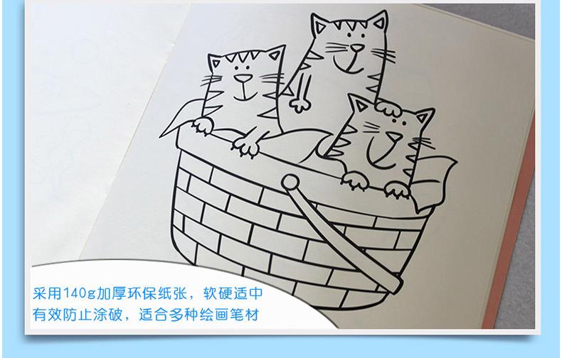 小小油画棒4册 提高宝宝创造力的涂画书 画画填色本 交通建筑 动物