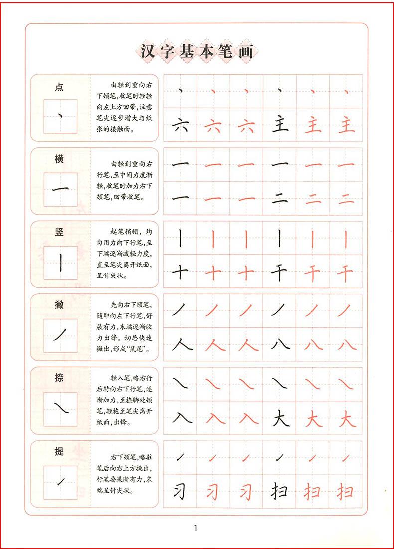 墨点书法米字格临摹练习本+田字格全2册练字本字帖总部纸练字写字特制dfl设计地产字帖图片
