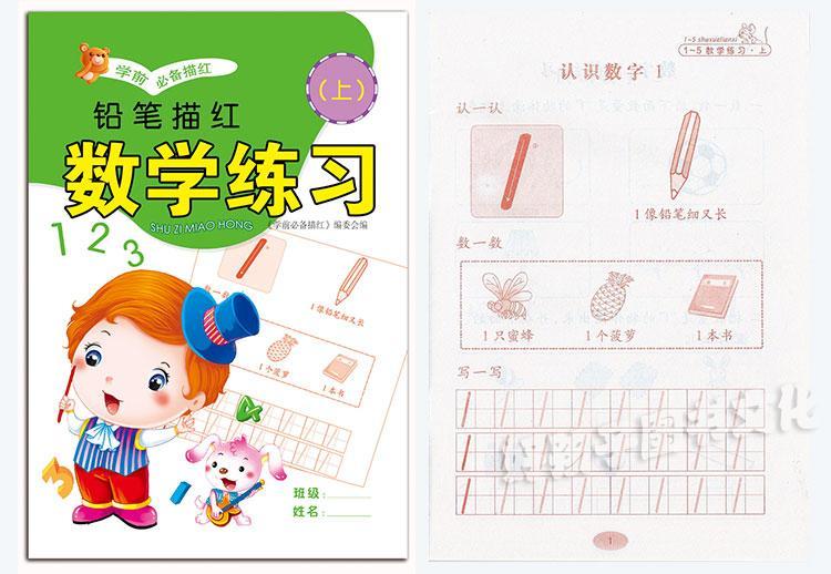 幼儿园全套描红本 拼音汉字笔画数字假期练习 3-7岁学前数学加减