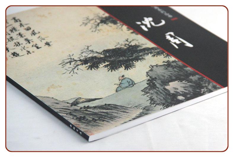 中国画大师经典系列丛书 沈周/明四家 写意山水 书画集 花鸟花卉