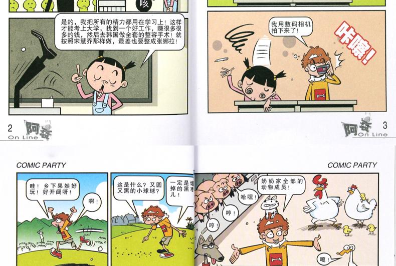阿衰online21-30漫画10册漫画书搞笑故事书儿童读物书籍6-8-9-10-12风格全集的桌面墙纸图片