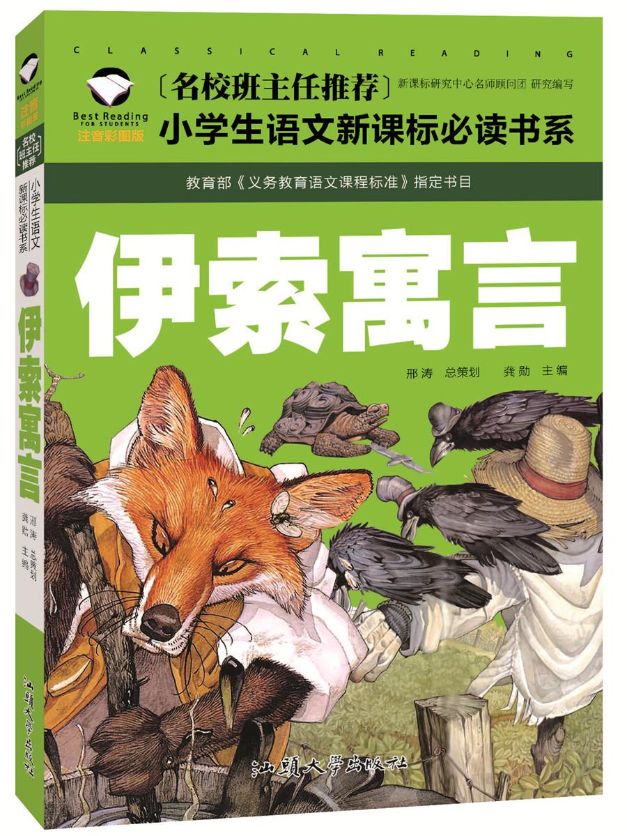 《365夜睡前故事/世界经典童话/父与子/格林童话
