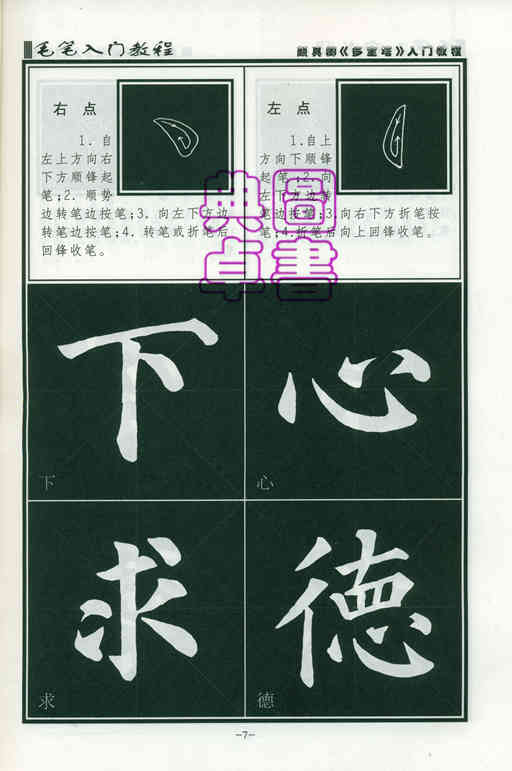 墨点字帖:颜真卿  多宝塔> 楷书入门教程 张克江编写 湖北美术出