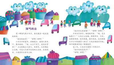 """游戏""""""""字的主题乐园""""""""文字动物园""""""""文字植物园""""""""字的心情""""七本纲要."""