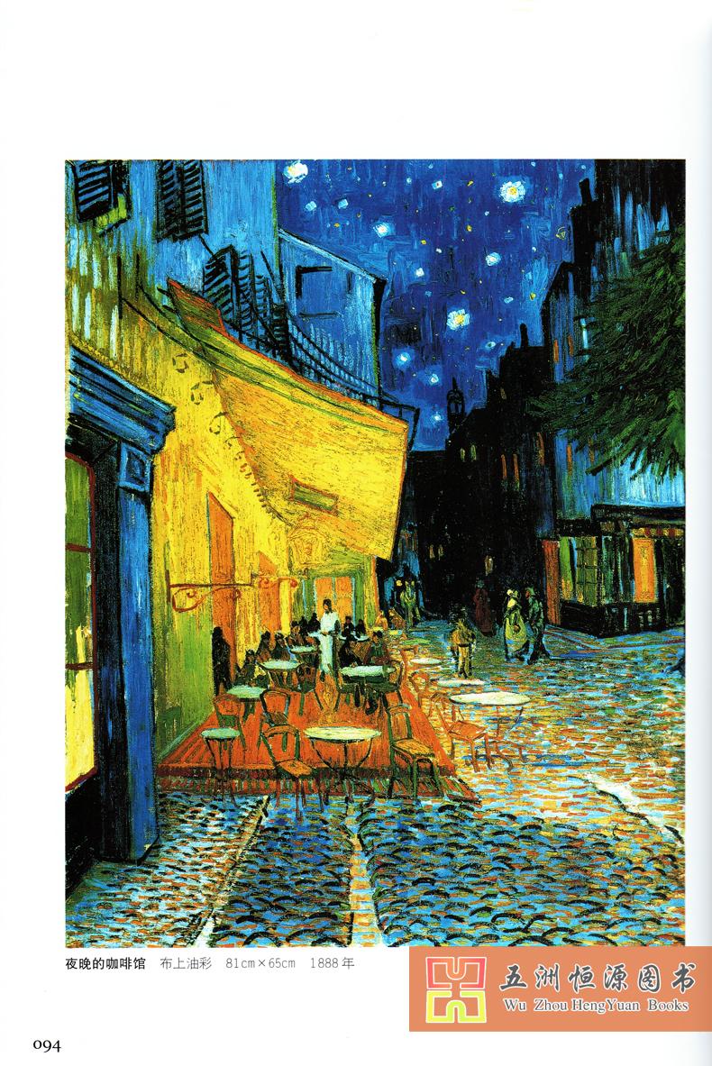 正版图书绘画大师凡高珍藏作品集欣赏 风景素描色彩油画书学习美术