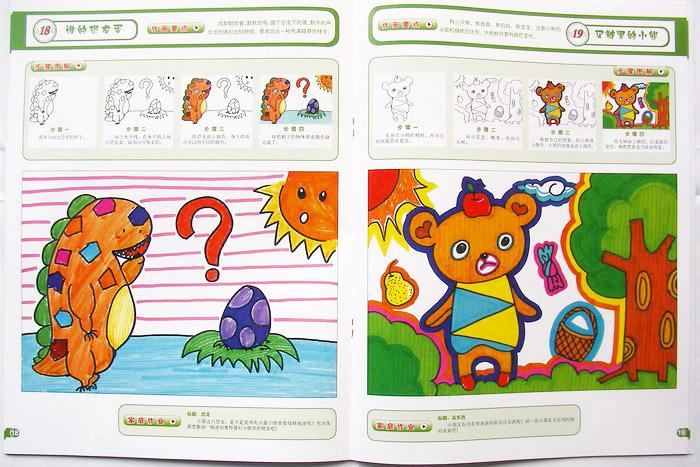 儿童绘画第一步-水彩笔画教程 儿童美术培训教材书 创意绘画教程 宝宝