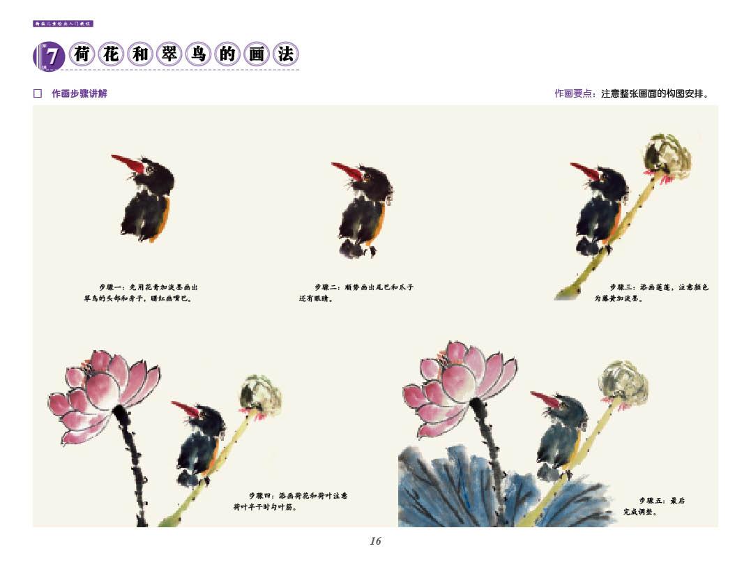 山水动物蔬果篇零基础学国画画书水墨画起步畅销美术技法中国画教材书