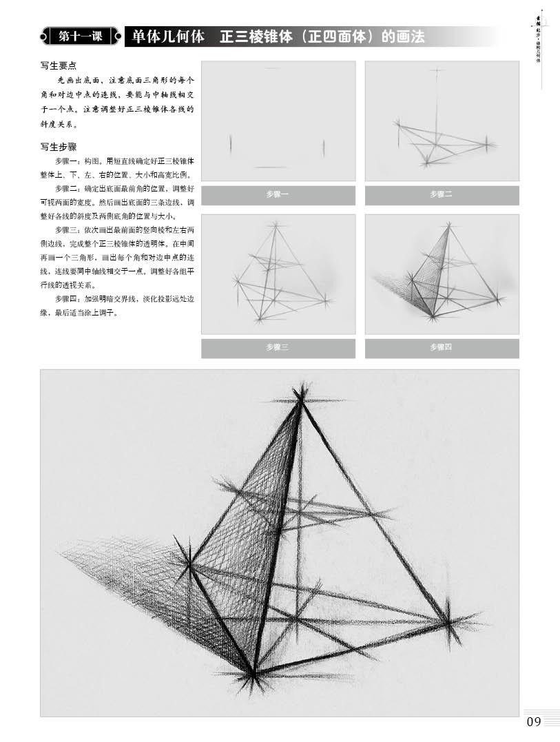 正版全4册素描起步系列素描静物结构几何体基础美术技法正规系统训练
