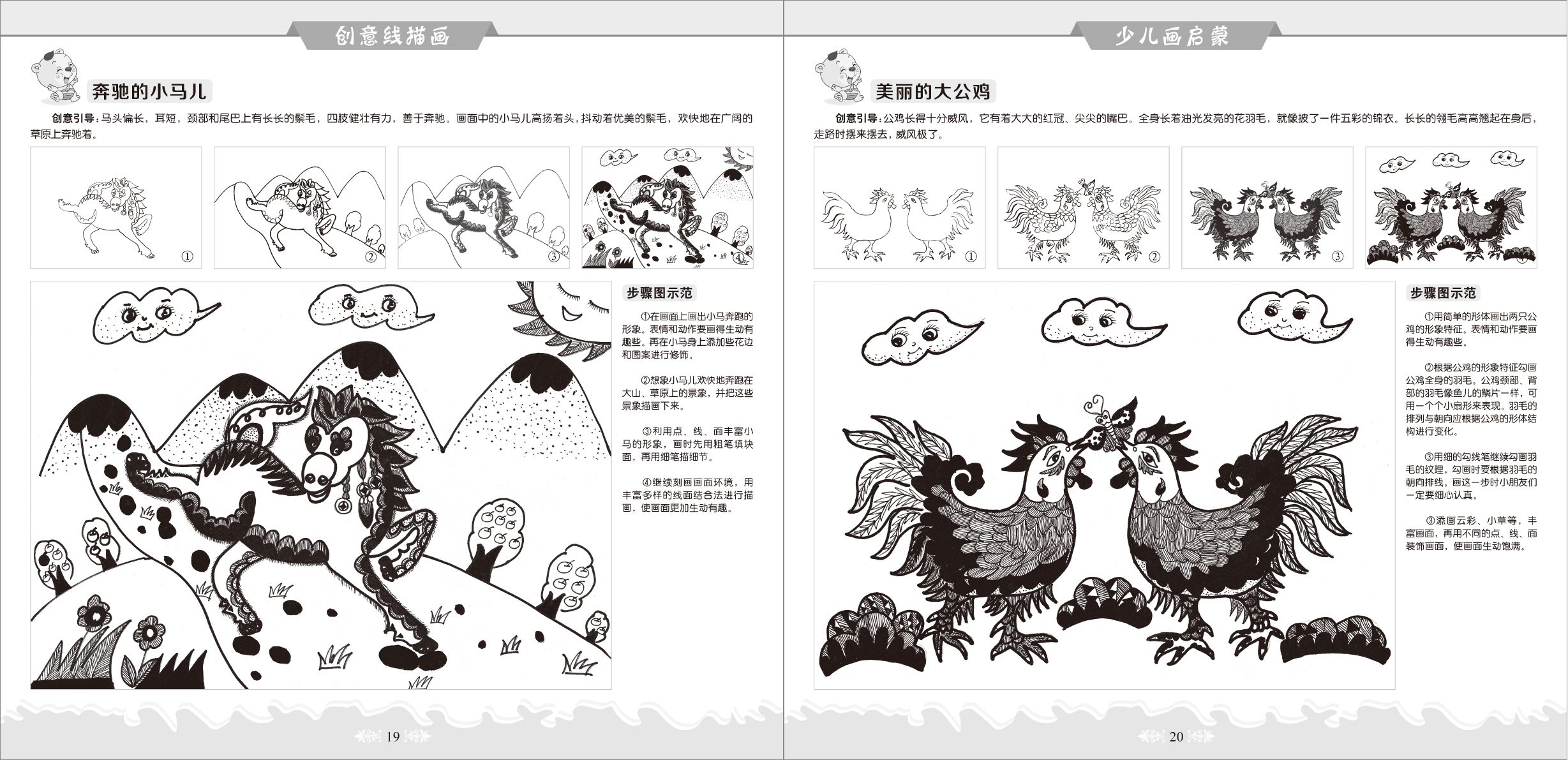 正版全4册少儿画启蒙创意卡通画/油画棒画/风景画/线描画新编儿童美术
