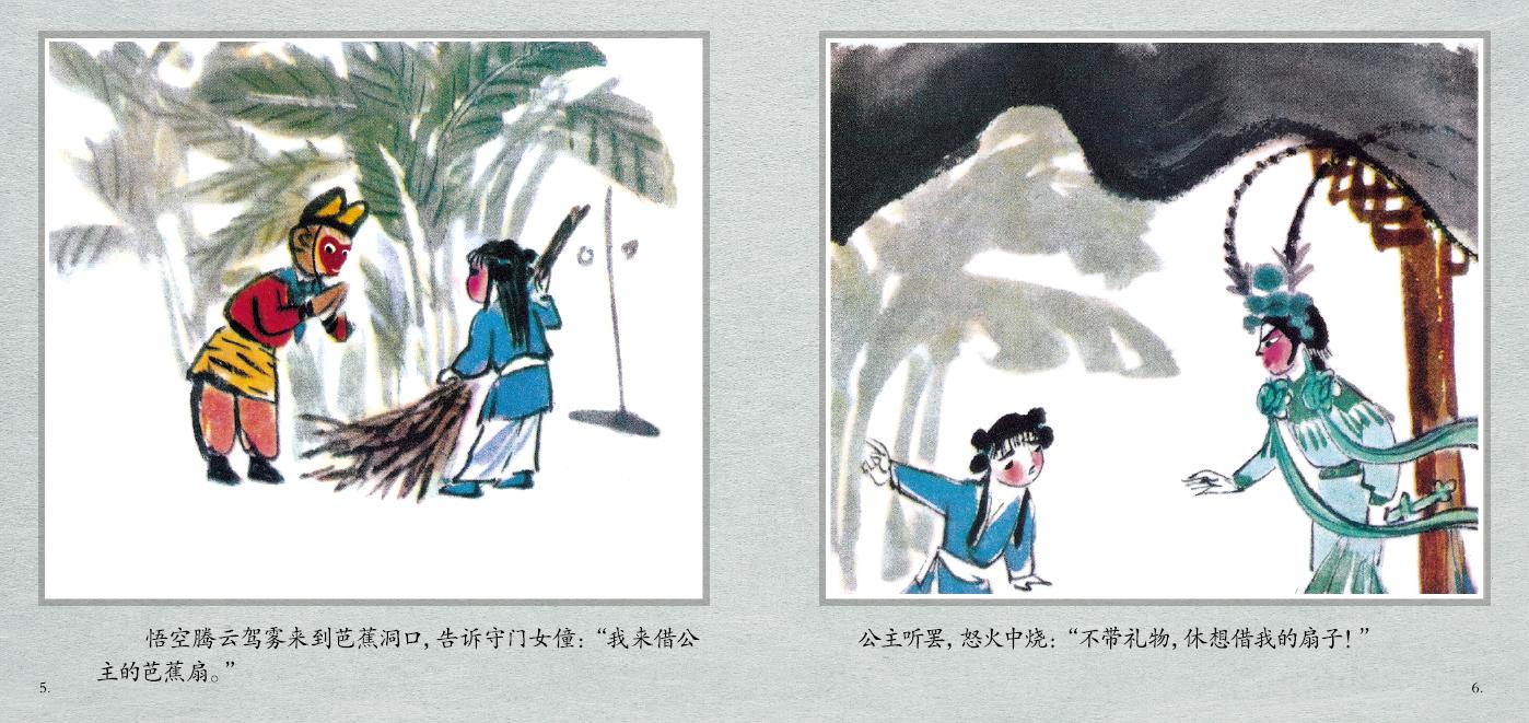 动物们是由著名漫画家詹同画的,大师的画风依旧,线条活泼得要从书里跳