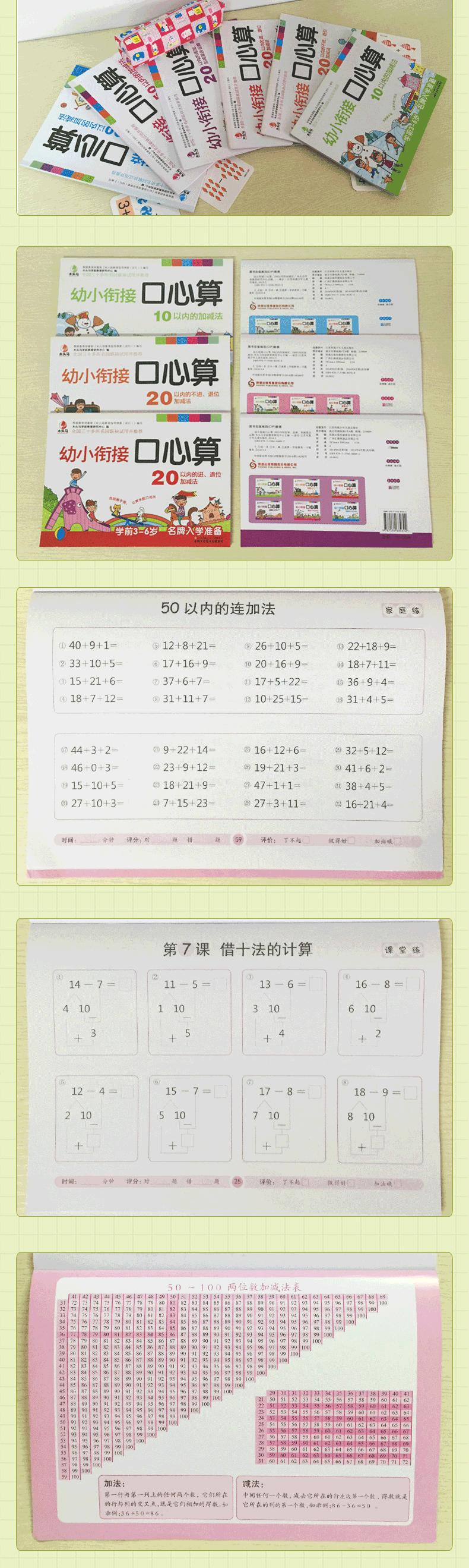 学前班数学题幼小衔接算数本幼儿园加减法大班幼小衔接一日一练口算心