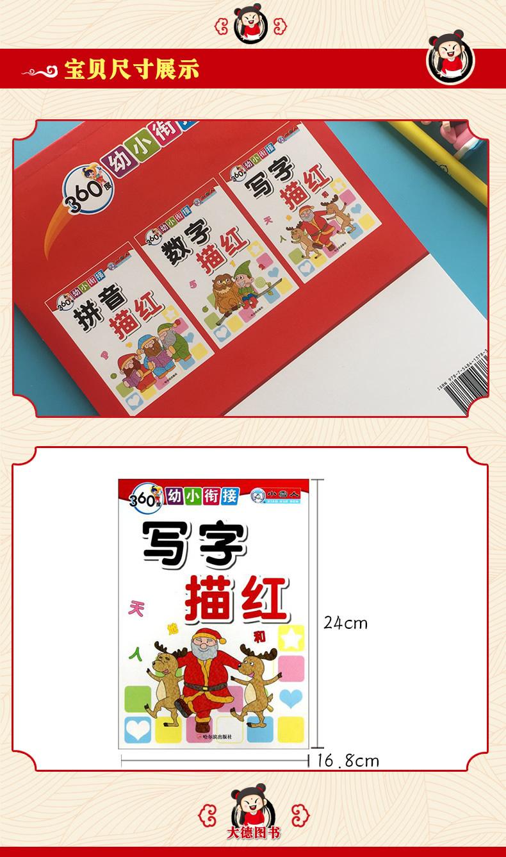 写字描红简单汉字描红本学写字描字临摹幼儿园儿童大班中班学前班写字