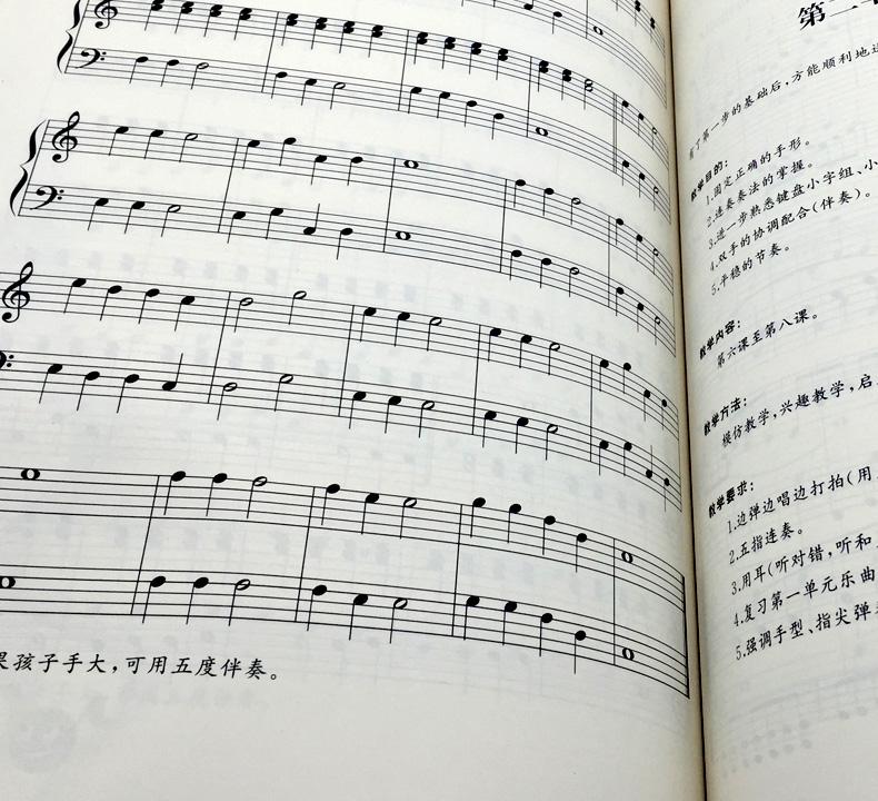 粉刷匠的乐谱五线谱