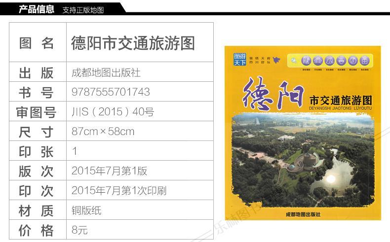德阳市交通旅游图德阳城区地图德阳交通地形图罗江城区绵竹城区德阳图片