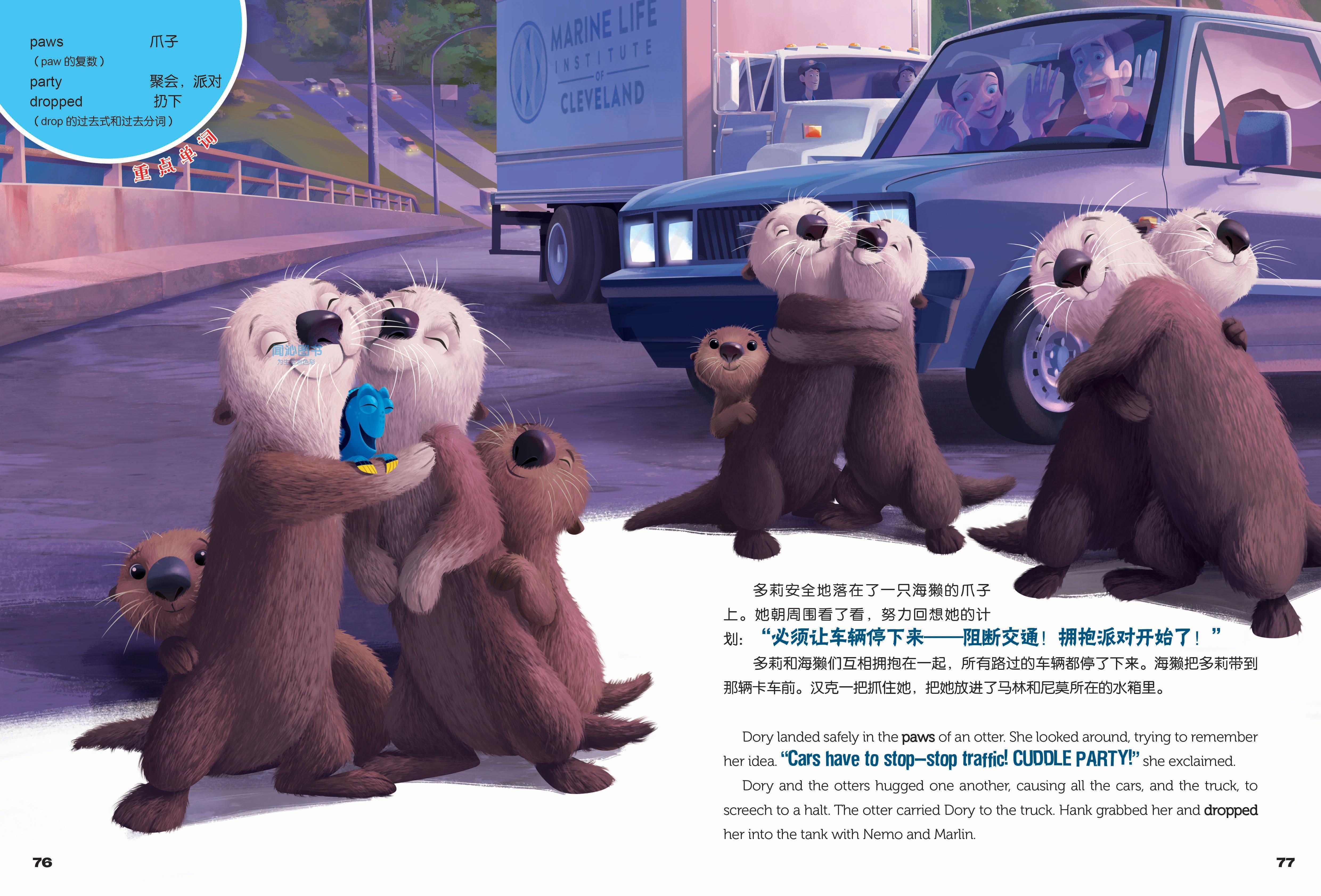 海底总动员2-多莉去哪儿双语美绘迪士尼经典电影故事少儿童话故事绘本