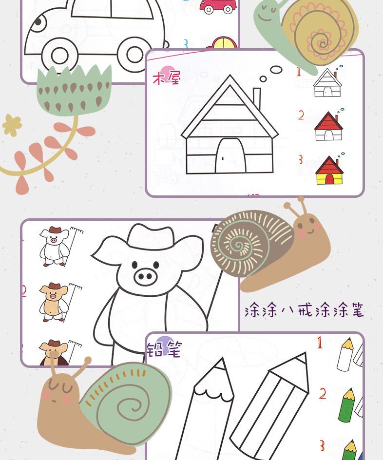 儿童精编简笔画大全 涂色大全(2册)3-4-5-6岁宝宝学画教程 幼儿趣味