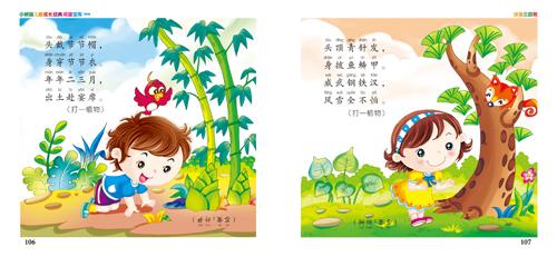 小树苗儿童成长经典阅读宝库(全套10册) 唐诗三百首,成语三百则,儿歌