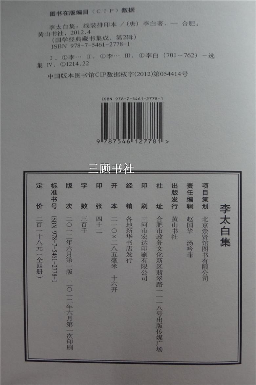 京歌乌夜啼曲谱