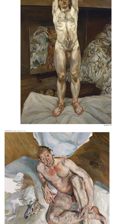 卢西恩弗洛伊德油画技法书大师色彩头像人体风景作品临摹临本教程书