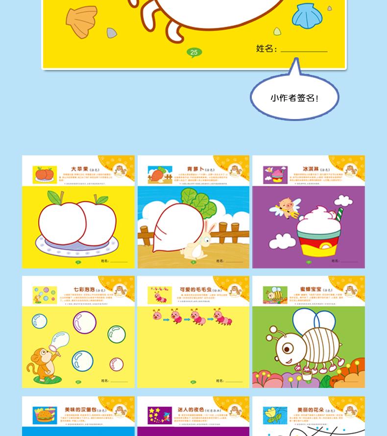 幼儿美术大画册 涂色画 2 4 6 8共4册套装 儿童绘画书籍宝宝学画画书