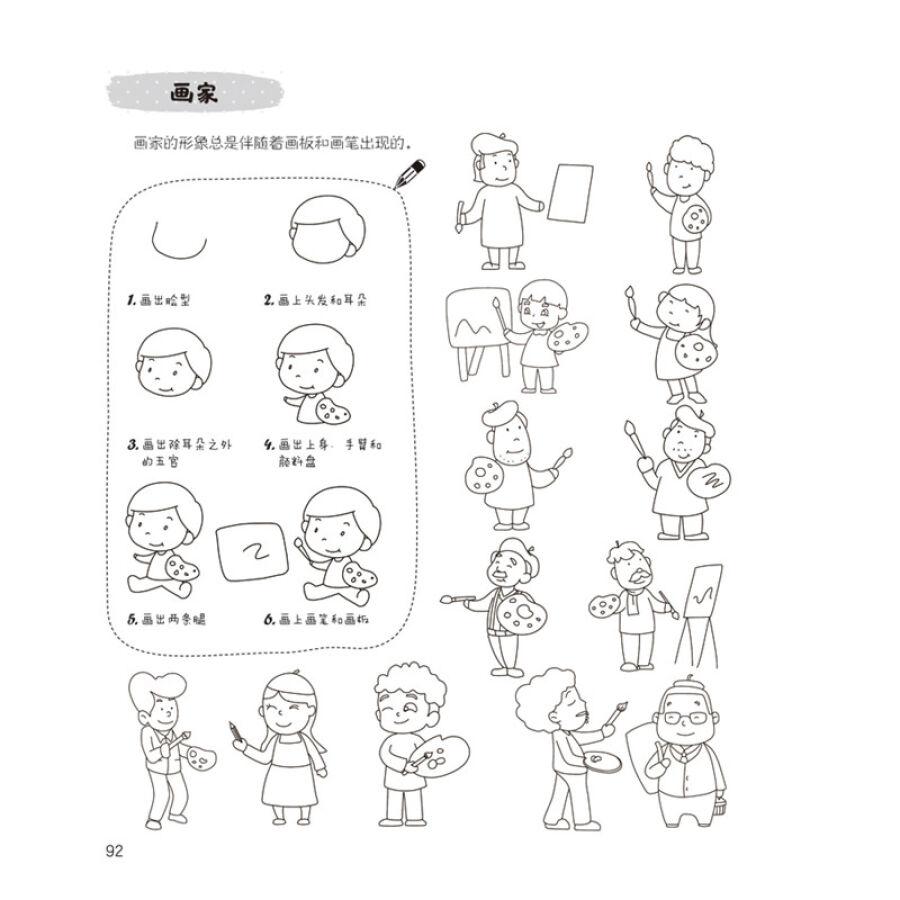 3教师教材书入门儿童图书3-6-7-10岁幼儿学绘画画的书幼儿园少儿美术