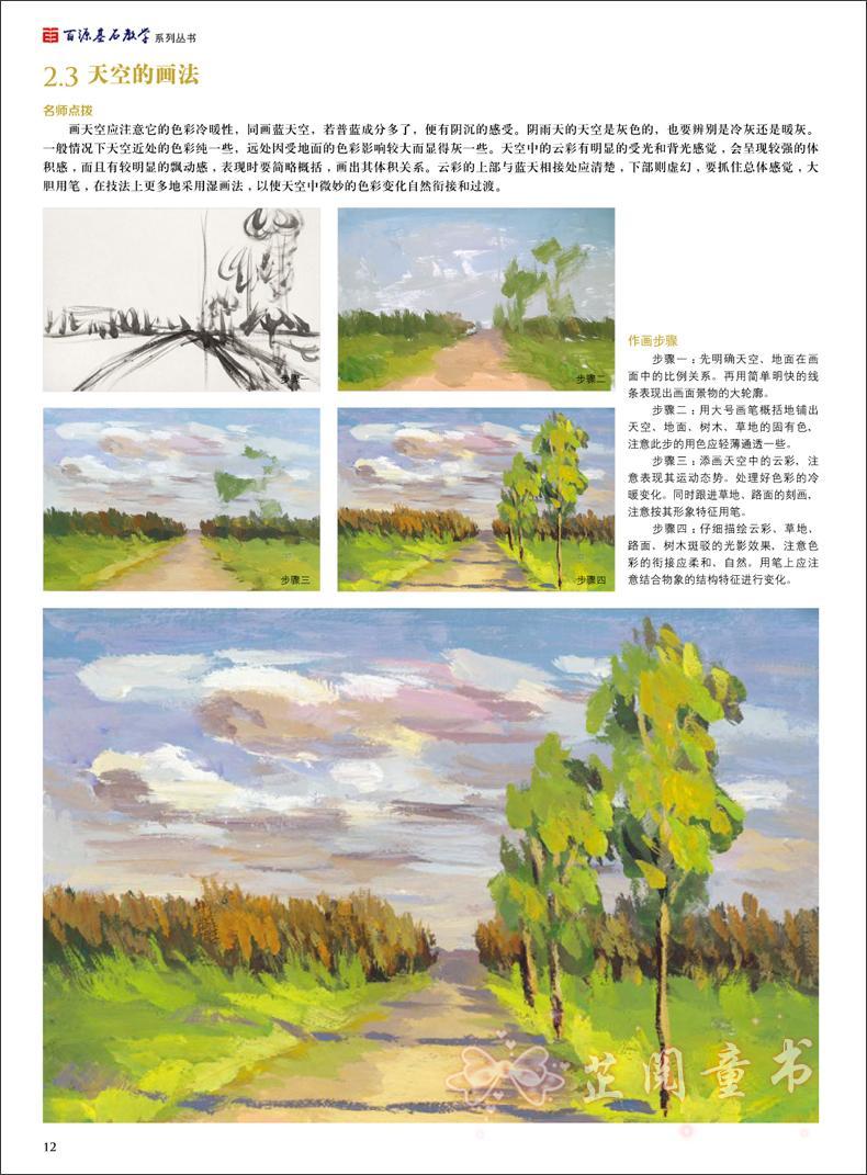 风景入门教程 水粉风景画临摹 基础美术技法正规系统训练学生成人