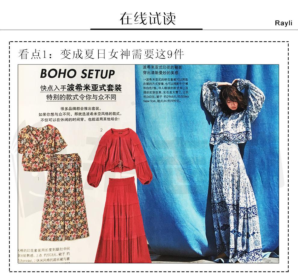 瑞丽服饰美容 杂志订阅时尚娱乐期刊全年12期杂志 2018年一月起订杂