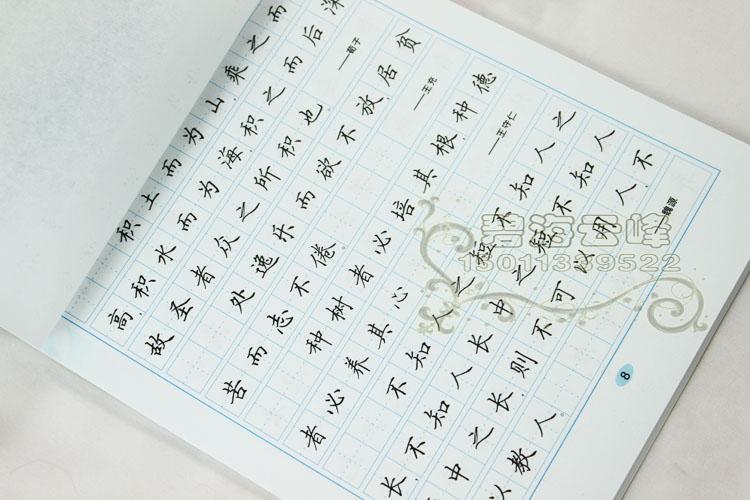 硬笔书法可打印字帖 间架结构九十二法全新硬笔楷书