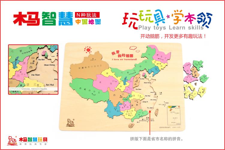 木马智慧 中国地图拼图拼版 儿童早教益智木制拼版学习认知玩具